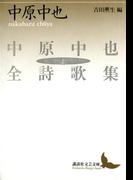 【全1-2セット】中原中也全詩歌集(講談社文芸文庫)