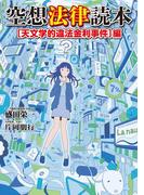 【全1-2セット】空想法律読本
