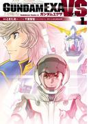 【全1-6セット】GUNDAM EXA VS(角川コミックス・エース)