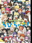 【全1-3セット】TYPE-MOON学園 ちびちゅき!(角川コミックス・エース)