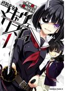 【全1-6セット】武装少女マキャヴェリズム(角川コミックス・エース)