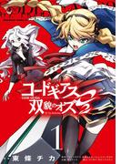 【全1-5セット】コードギアス 双貌のオズO2(角川コミックス・エース)