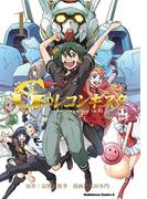 【全1-3セット】ガンダム Gのレコンギスタ(角川コミックス・エース)