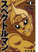 【全1-4セット】スペクトルマン(カドカワデジタルコミックス)