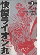 【全1-2セット】快傑ライオン丸(カドカワデジタルコミックス)