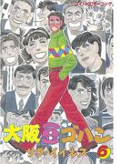 【6-10セット】大阪豆ゴハン