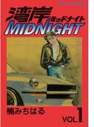【1-5セット】湾岸MIDNIGHT