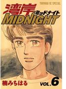 【6-10セット】湾岸MIDNIGHT
