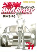 【11-15セット】湾岸MIDNIGHT