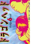 【6-10セット】ドラゴンヘッド