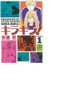【全1-5セット】キラキラ!