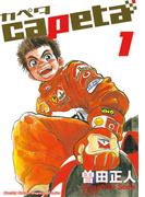 【1-5セット】capeta