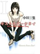 【全1-11セット】キス&ネバークライ