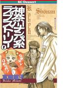 【全1-3セット】神奈川ナンパ系ラブストーリー