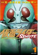 【1-5セット】仮面ライダーSPIRITS