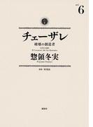 【6-10セット】チェーザレ