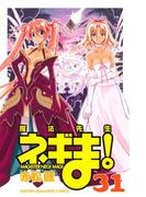 【31-35セット】魔法先生ネギま!