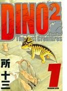【全1-3セット】DINO DINO