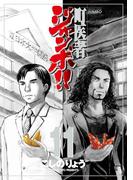 【11-15セット】町医者ジャンボ!!