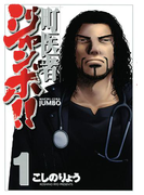 【全1-16セット】町医者ジャンボ!!