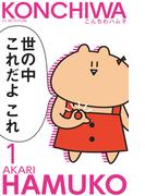 【全1-3セット】こんちわハム子