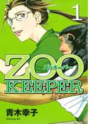 【全1-8セット】ZOOKEEPER