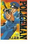 【1-5セット】POLICEMAN
