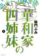 【全1-5セット】華和家の四姉妹