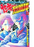 【11-15セット】ヤンキー烈風隊