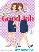 【全1-7セット】新Good Job グッジョブ