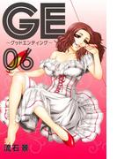 【6-10セット】GE~グッドエンディング~