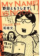 【1-5セット】野田ともうします。