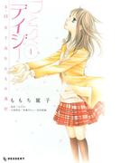 【全1-2セット】デイジー ~3.11 女子高生たちの選択~