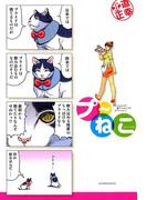 【全1-6セット】プ~ねこ