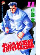 【11-15セット】おがみ松吾郎