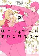 【6-10セット】ロックウェル+ギャングスター