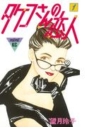 【全1-12セット】タケコさんの恋人