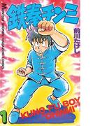 【1-5セット】鉄拳チンミ
