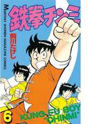 【6-10セット】鉄拳チンミ