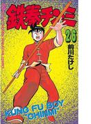 【26-30セット】鉄拳チンミ