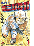【1-5セット】名門!第三野球部