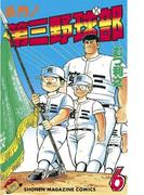 【6-10セット】名門!第三野球部