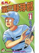 【11-15セット】名門!第三野球部