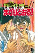 【1-5セット】新・コータローまかりとおる!
