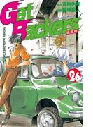 【26-30セット】GetBackers-奪還屋-