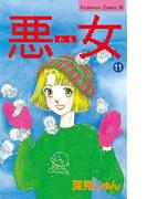 【11-15セット】悪女(わる)