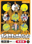 【全1-3セット】ディスコミュニケーション精霊編