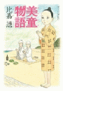 【全1-2セット】美童物語