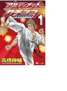【全1-5セット】アルティメットガチンコ 異種格闘技王伝説