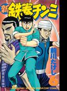 【6-10セット】新鉄拳チンミ
